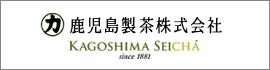 鹿児島製茶株式会社