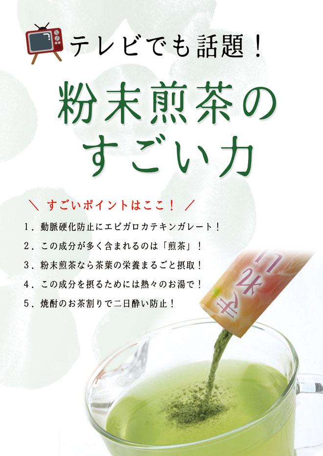粉末煎茶のすごい力POP.jpg