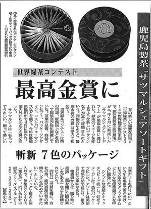 140909mainichi-news.jpg