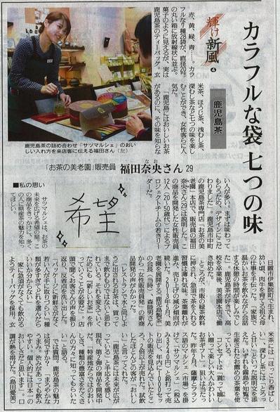 150105yomiuri-news.jpg