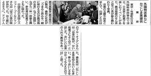 150219minaminihon-news.jpg