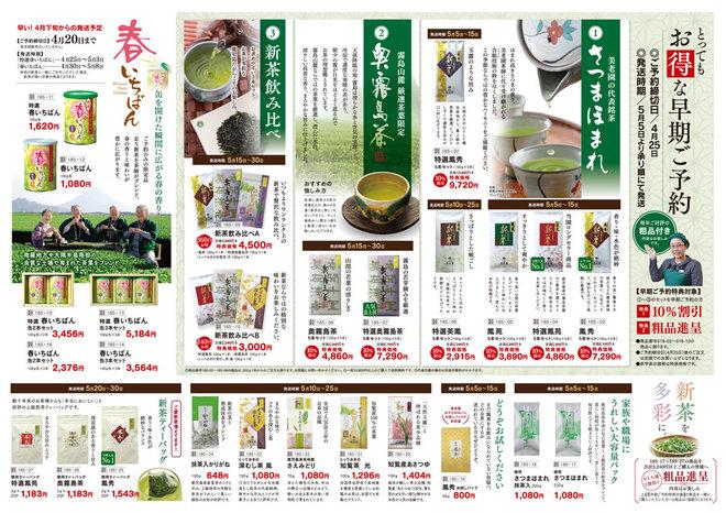 birouen-shincya2018_A2_naka.jpg