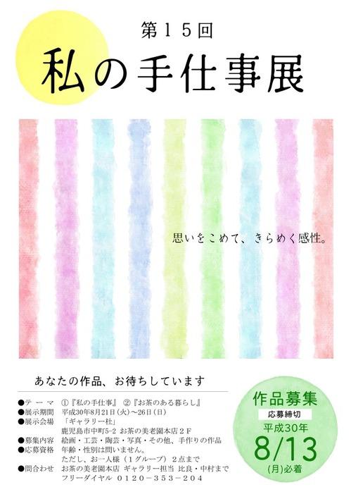私の手仕事展ポスター3.jpg