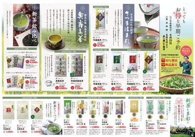 19新茶チラシ-中面.jpg