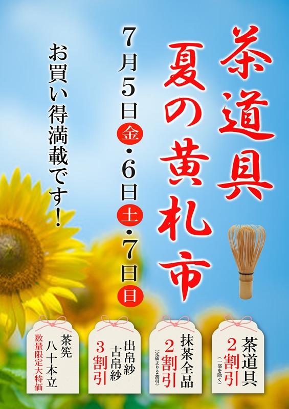 夏の茶道具ポスター2019.jpg