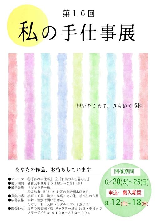 私の手仕事展ポスター令和元年②のコピー.jpg