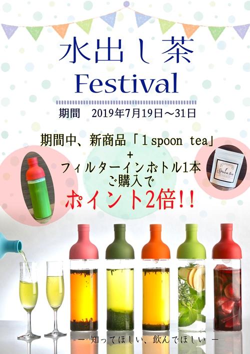 2019水出し茶フェイスティバルポイント2倍③.jpg
