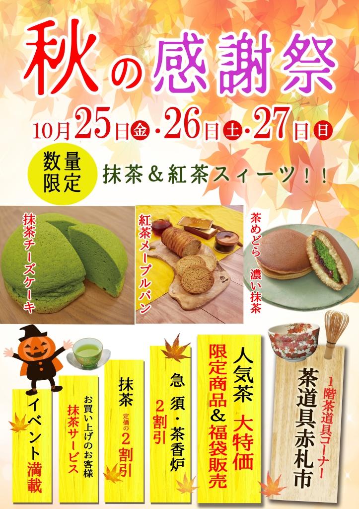秋の感謝祭2019A1ポスタ.jpg