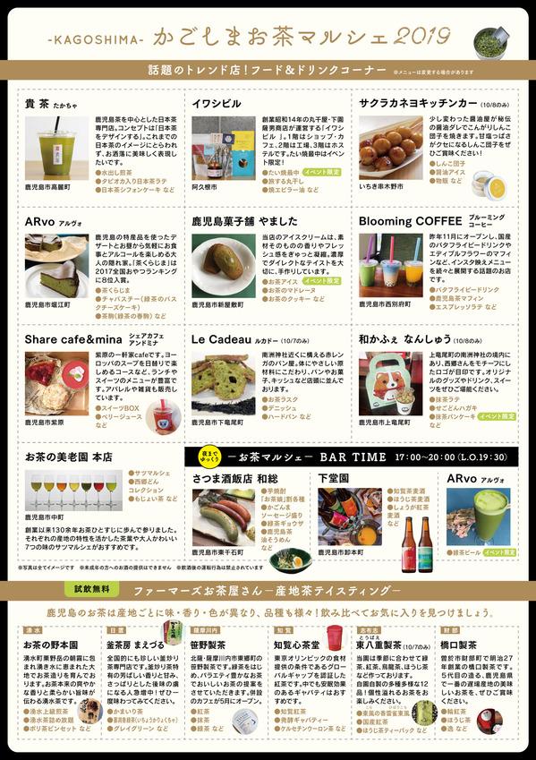 鹿児島県お茶マルシェ600x849ura.jpg