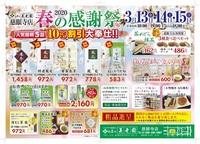 春の感謝祭2020慈眼寺.jpg