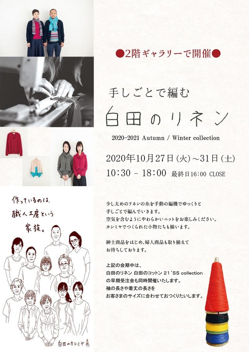 白田のリネンポスター2020.jpg