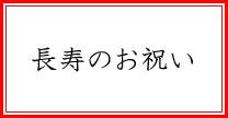 bn_keiji_tyoujyu.jpg