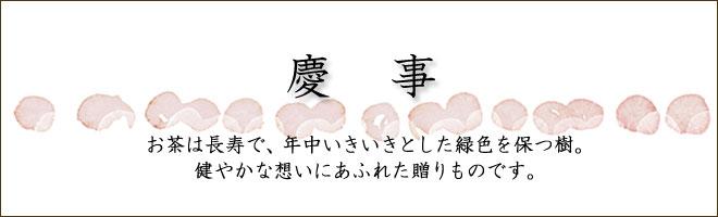 bn_keijigift.jpg