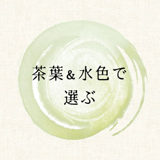 bt_tyaba_suisyoku.jpg