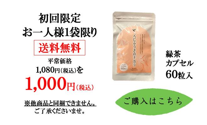 page_benifukinotikara6.jpg