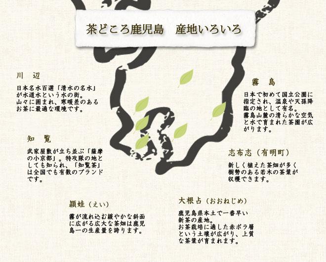 page_kagoshima-santi.jpg