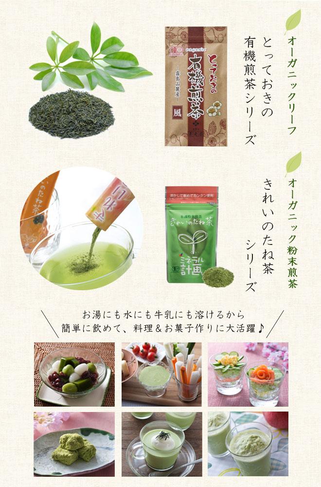 page_organic2.jpg