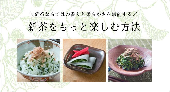 slide_shinchatanoshimi2018.jpg
