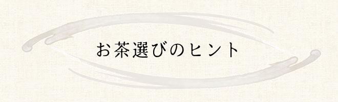 title_otyaerabi.jpg