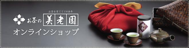 お茶の美老園 オンラインショップ