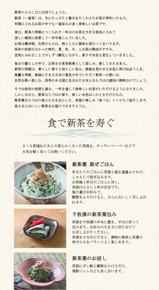 page_shinchatanoshimi20181.jpg