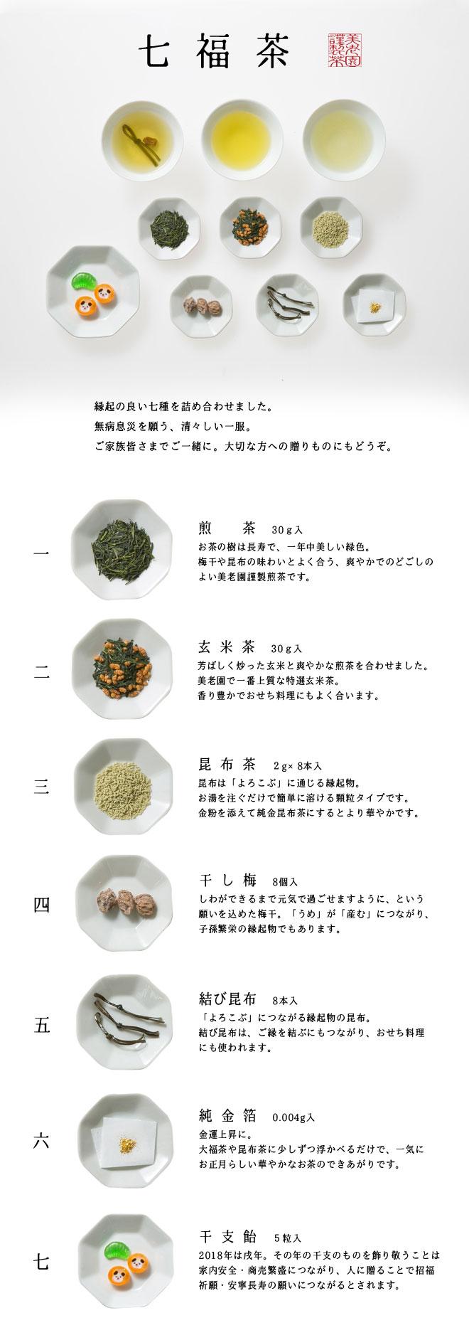 page_sitihukucha2018.jpg