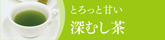165-40_hukamushitya.jpg