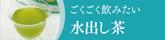 165-40_mizudashi.jpg